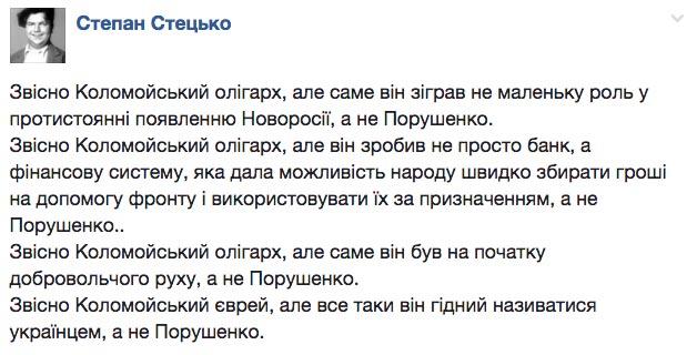 """""""Это смелый и необходимый шаг"""", - Байден обсудил с Порошенко национализацию """"Приватбанка"""" - Цензор.НЕТ 4670"""