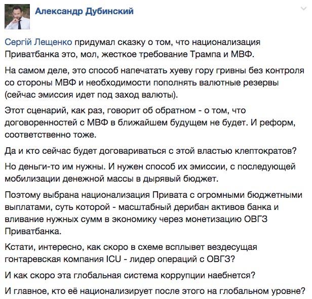 """""""Это смелый и необходимый шаг"""", - Байден обсудил с Порошенко национализацию """"Приватбанка"""" - Цензор.НЕТ 7795"""