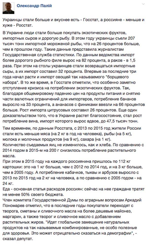 Українці почали їсти більше та смачніше, а росіяни - меньше та гірше - фото 8