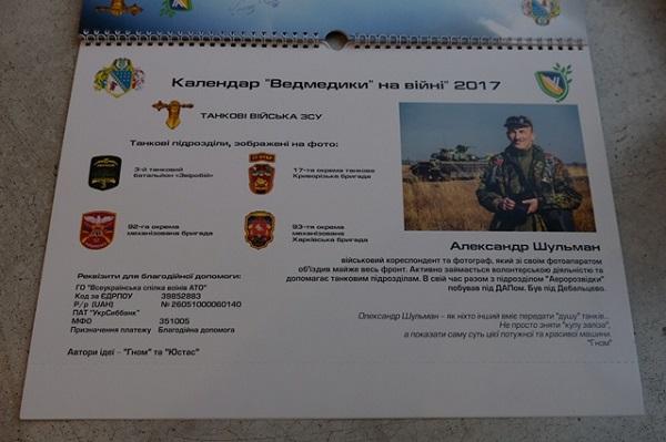 """У Дніпрі випустили АТОшний календар: """"Ведмедики"""" на війні - фото 1"""