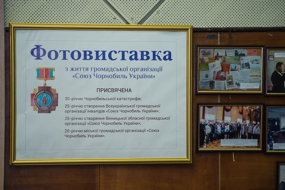 Чорнобильці з усієї України зібрались на конференцію у Вінниці - фото 4