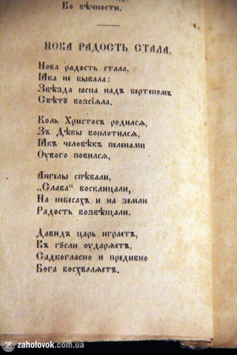 Як виглядав збірник колядок, виданий в Ужгороді у 1925 році - фото 2