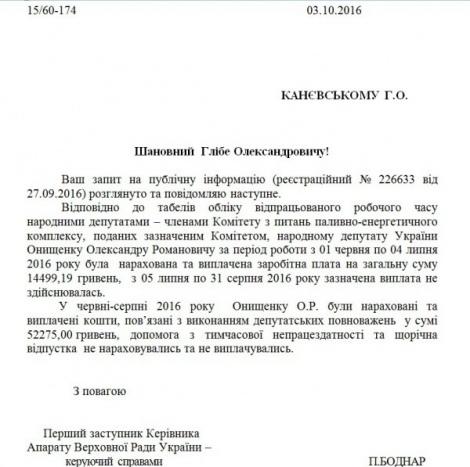 За літо втікач Онищенко заробив на депутатстві понад 66 тис. грн (ДОКУМЕНТ) - фото 1