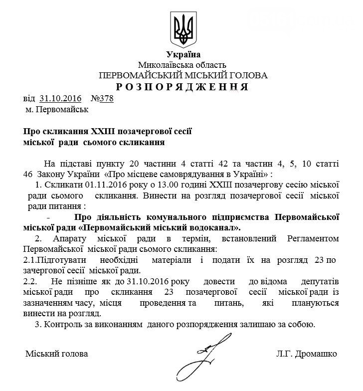 Першотравенські депутати схаменулись, щоб звільнити хабарника Шурка