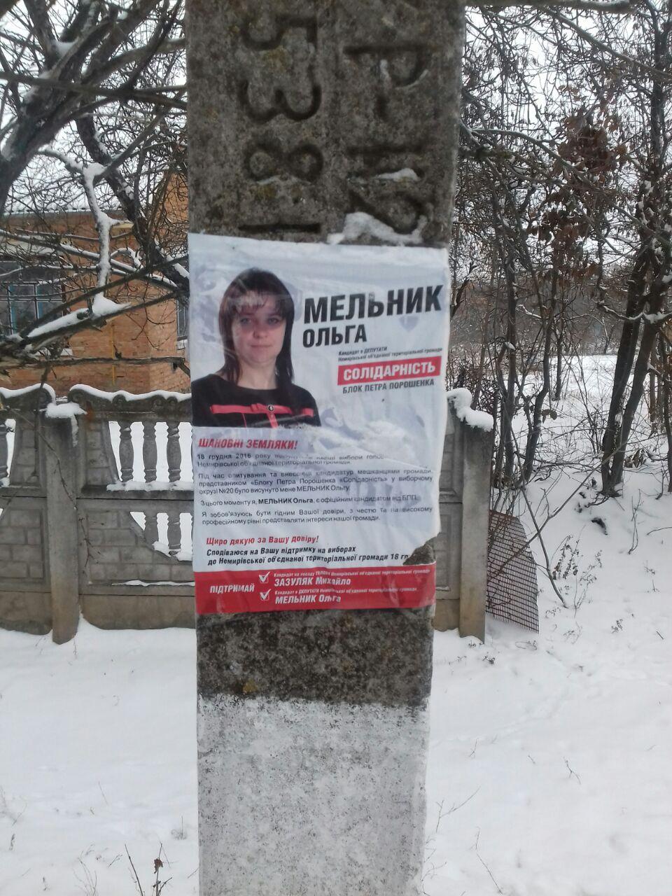 На вінницьких виборчих дільницях виявлено перші порушення - фото 1