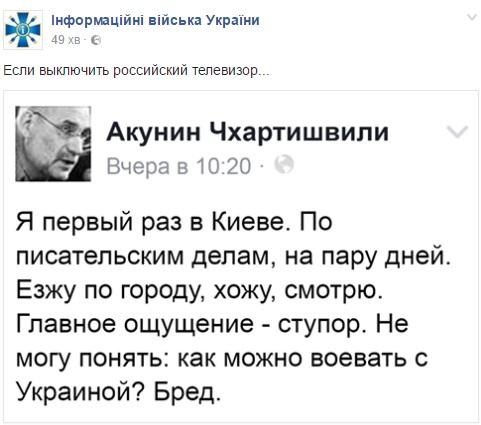 Акунін у Києві: Не розумію, як можна воювати з Україною - фото 1