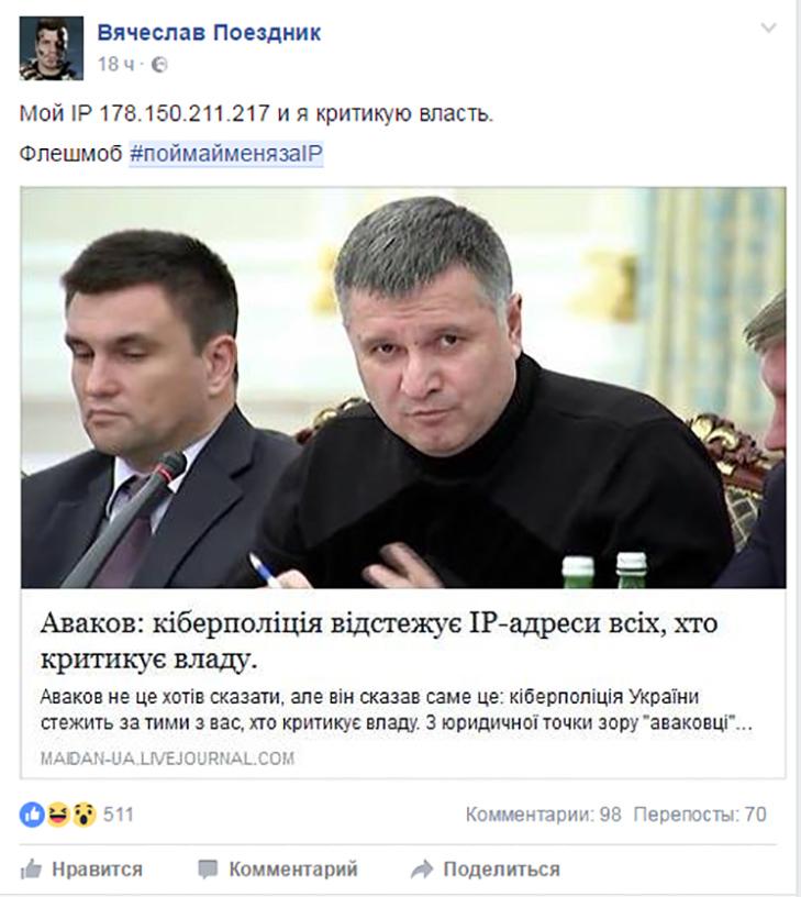 Коли Аваков переловить всіх незадоволених або #поймайменязаIP (ФОТОЖАБИ) - фото 1