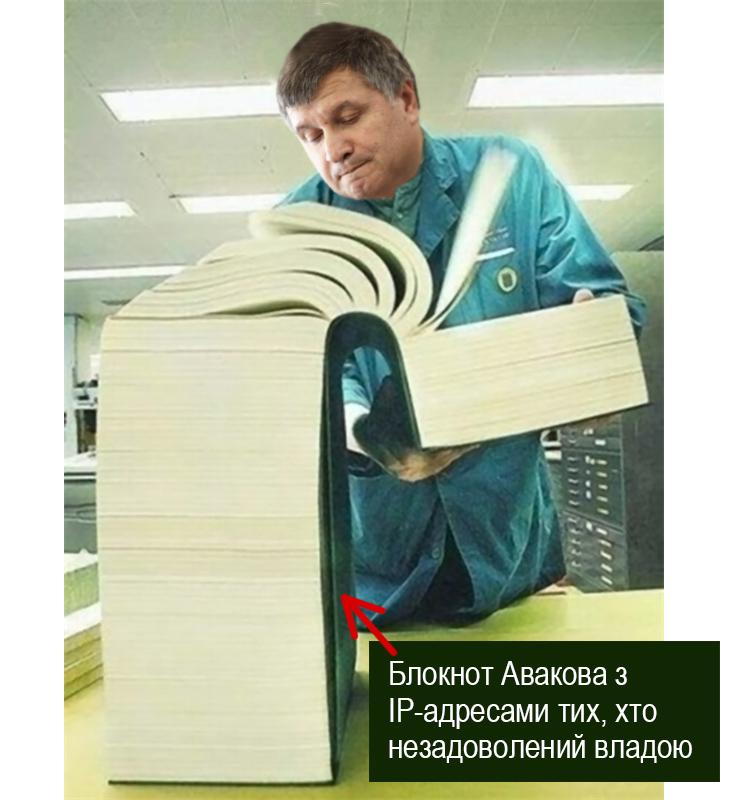 Коли Аваков переловить всіх незадоволених або #поймайменязаIP (ФОТОЖАБИ) - фото 6