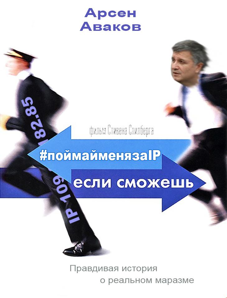 Коли Аваков переловить всіх незадоволених або #поймайменязаIP (ФОТОЖАБИ) - фото 3
