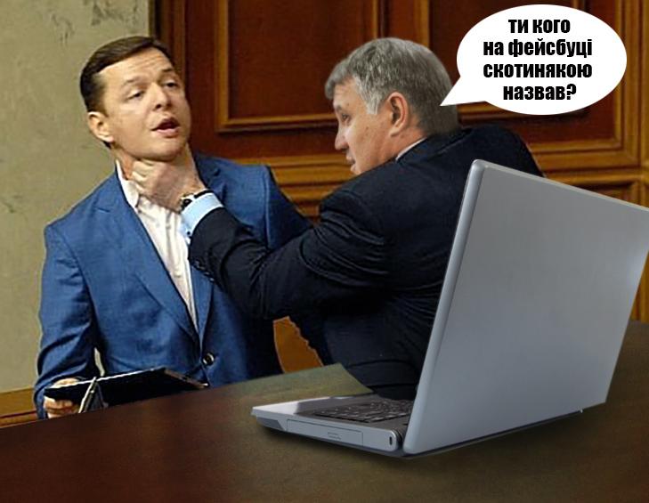 Коли Аваков переловить всіх незадоволених або #поймайменязаIP (ФОТОЖАБИ) - фото 2