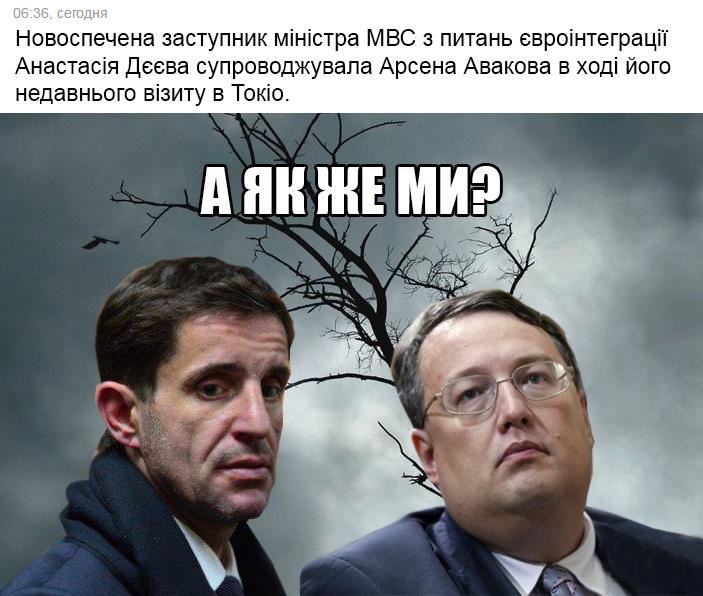Як соцмережі реагують на нового заступника Авакова (ФОТОЖАБИ) - фото 11