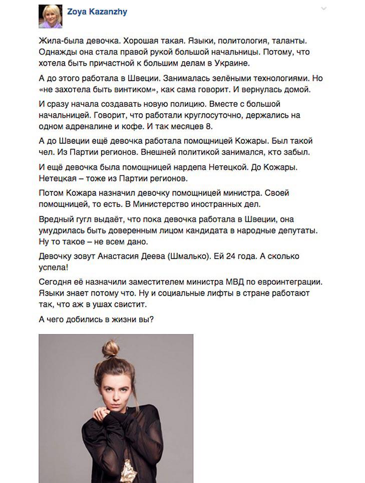 Як соцмережі реагують на нового заступника Авакова (ФОТОЖАБИ) - фото 8