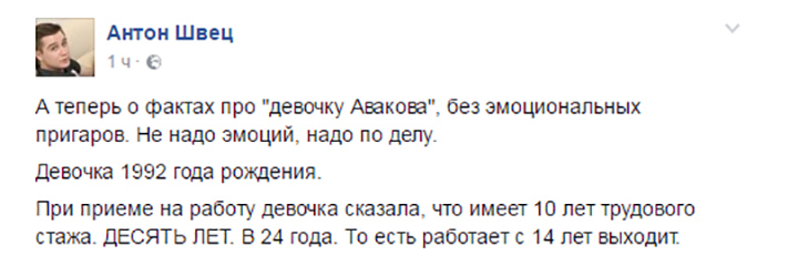 Як соцмережі реагують на нового заступника Авакова (ФОТОЖАБИ) - фото 5
