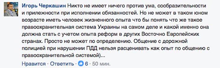 Як соцмережі реагують на нового заступника Авакова (ФОТОЖАБИ) - фото 3