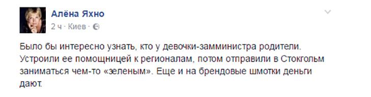 Як соцмережі реагують на нового заступника Авакова (ФОТОЖАБИ) - фото 10