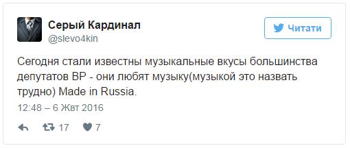 Провал антиросійських законів в Раді – реакція соцмереж - фото 4