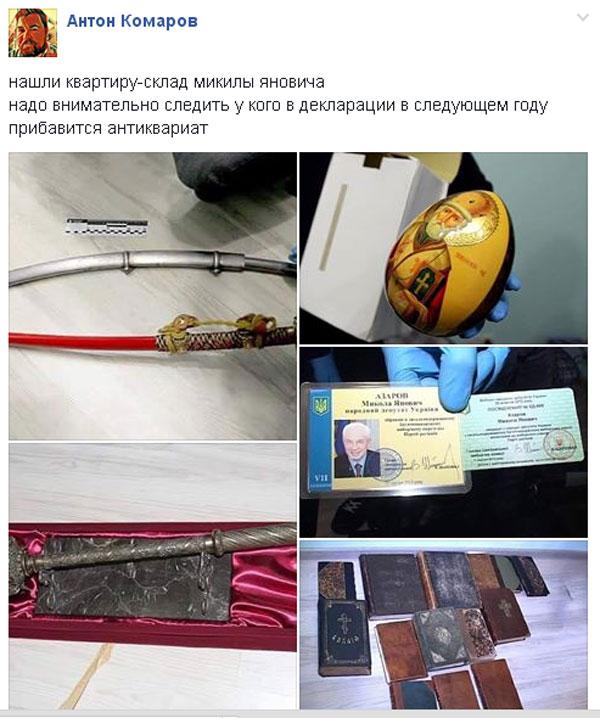 Як Аваков в Канаді шукав скарби Азарова-Полуботка (ФОТОЖАБИ) - фото 5
