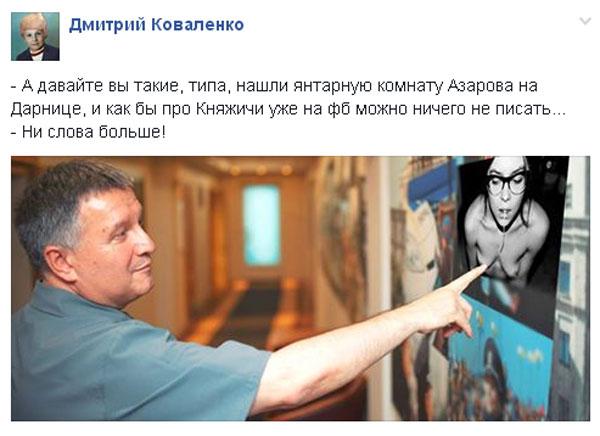 Як Аваков в Канаді шукав скарби Азарова-Полуботка (ФОТОЖАБИ) - фото 3