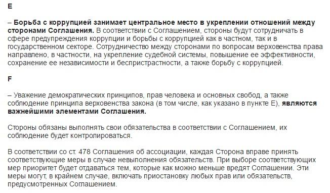 Оприлюднено текст компромісного рішення ЄС та Нідерландів щодо України - фото 4
