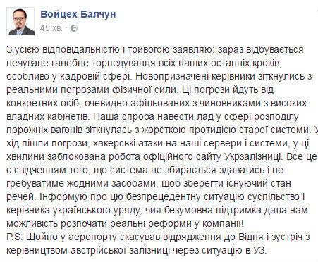 """Топ-менеджерам """"Укрзалізниці"""" погрожують розправою, - Балчун - фото 1"""