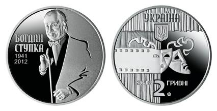 НБУ вводит вобращение памятную монету «Богдан Ступка»
