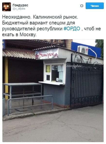 "У Донецьку знайшли ""бюджетну версію"" ""вбивчого"" ресторану ""Ветерок"" - фото 1"