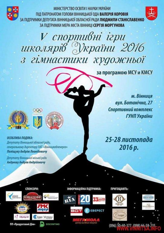 Легендарні гімнастки - мама й донька - відкриватимуть у Вінниці чемпіонат України  - фото 1