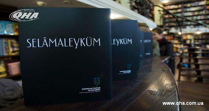 У Києві презентували арт-буквар кримськотатарською мовою - фото 1