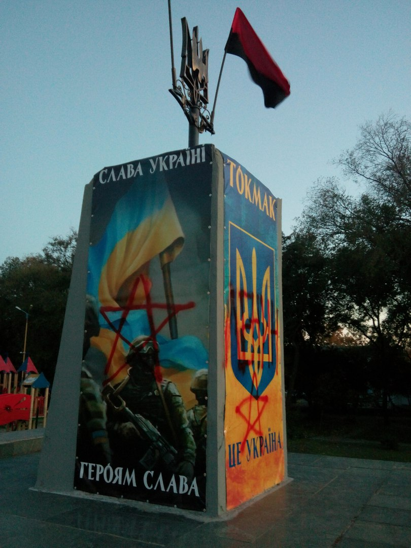 На Запоріжжі вандали-українофоби обмалювали два пам'ятники - фото 1