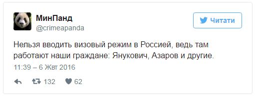 Провал антиросійських законів в Раді – реакція соцмереж - фото 8