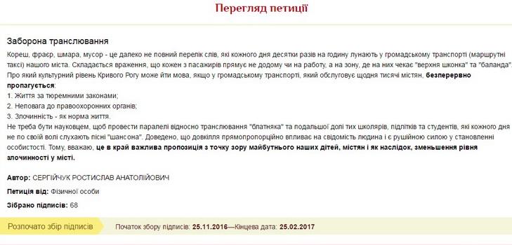 """У Кривому Розі вимагають заборонити """"блатняк"""" у маршрутках - фото 1"""