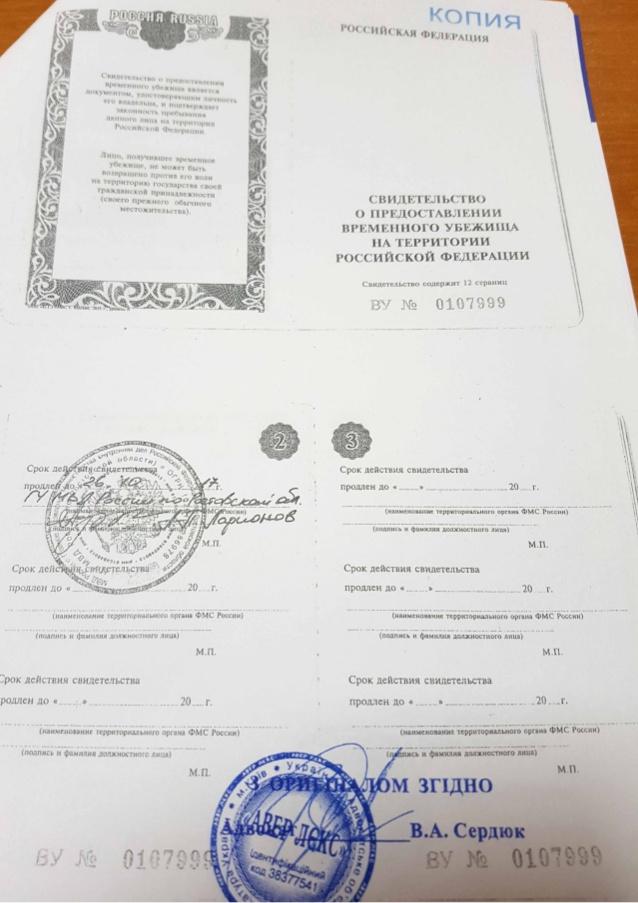Янукович отримав притулок на Росії (ДОКУМЕНТ) - фото 2