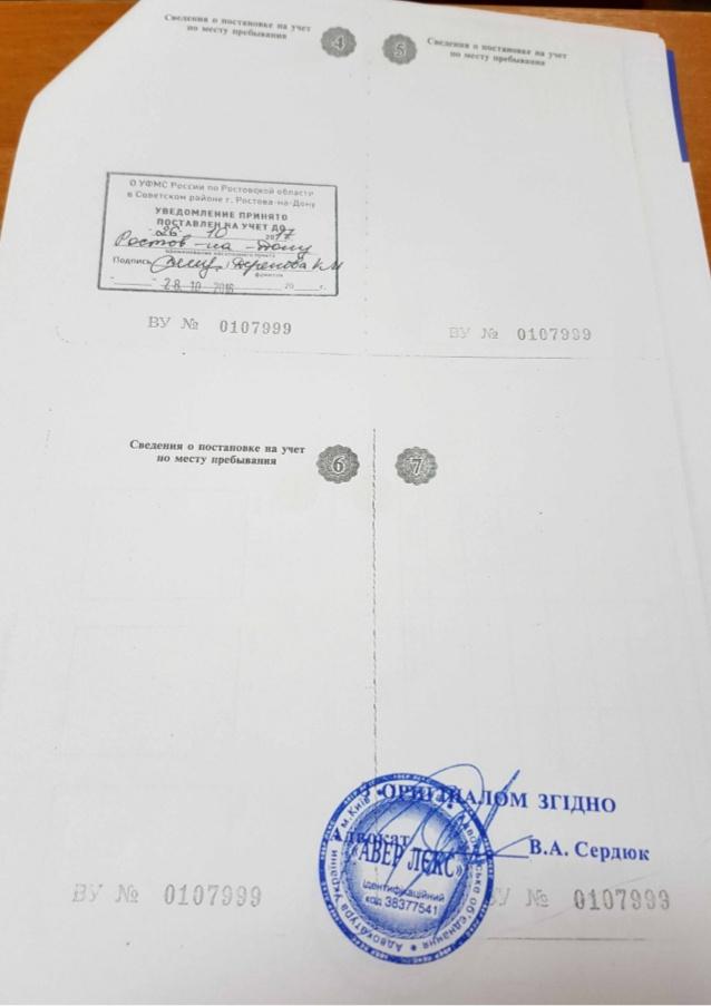Янукович отримав притулок на Росії (ДОКУМЕНТ) - фото 3