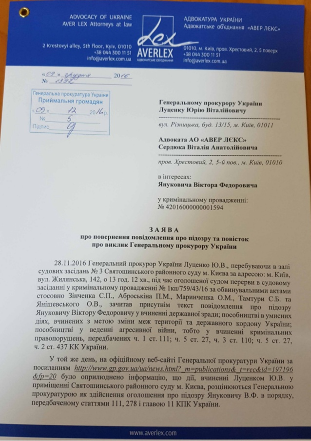 Захист Януковича повернув Луценку підозру у держзраді (ДОКУМЕНТ) - фото 1