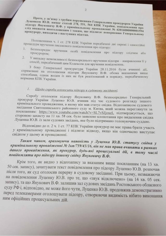 Захист Януковича повернув Луценку підозру у держзраді (ДОКУМЕНТ) - фото 2