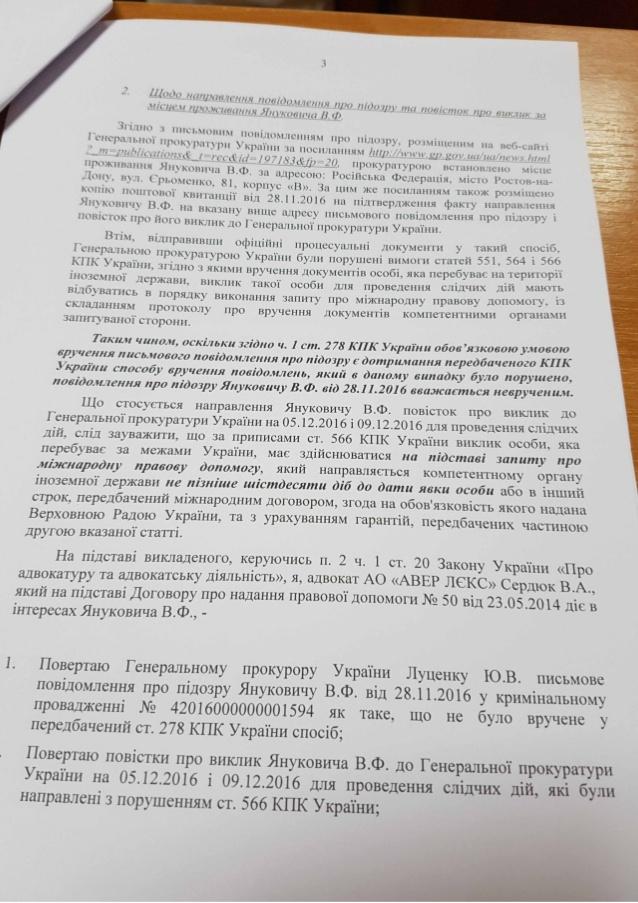 Захист Януковича повернув Луценку підозру у держзраді (ДОКУМЕНТ) - фото 3