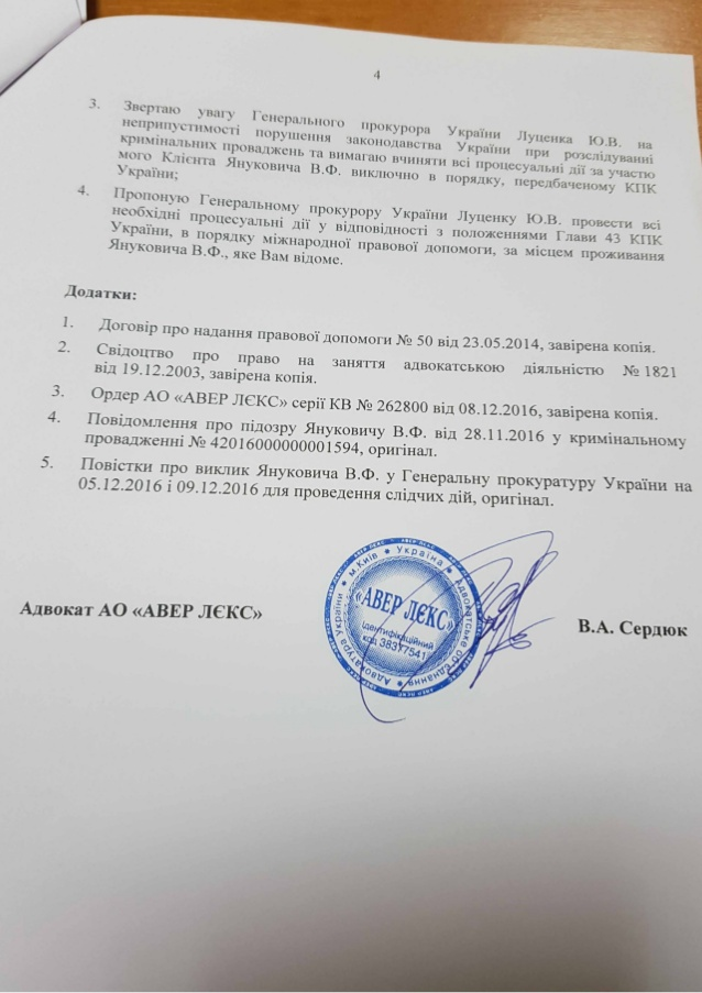 Захист Януковича повернув Луценку підозру у держзраді (ДОКУМЕНТ) - фото 4