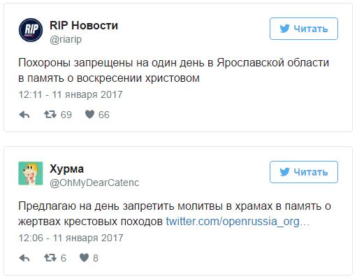 В мережі посміялися із ініціативи російських церковників заборонити аборти на один день - фото 1