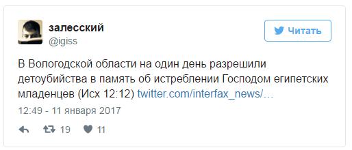 В мережі посміялися із ініціативи російських церковників заборонити аборти на один день - фото 2