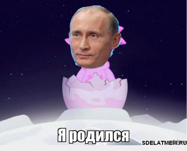 Як соцмережі вітають Путіна з Днем народження (ФОТОЖАБИ) - фото 27