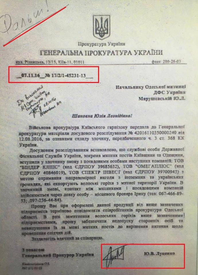 У ГПУ сповістили про фейкові листи від Луценка (ФОТО) - фото 1