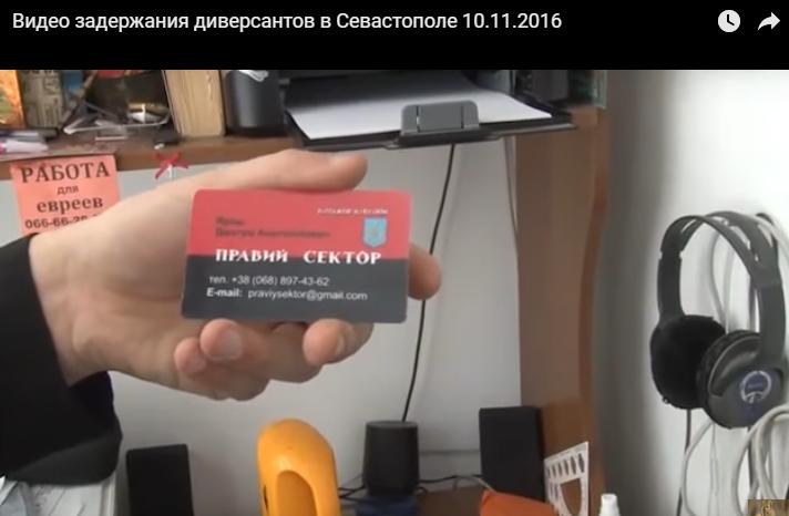 """ФСБ """"знайшло"""" у """"севастопольських диверсантів"""" візитку Яроша - фото 1"""