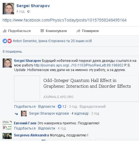 Хто з українських учених гідний Нобелівки і чому її не отримує - фото 1