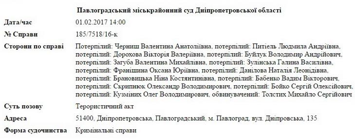 """На Дніпропетровщині судять терориста """"Гіві"""" - фото 1"""
