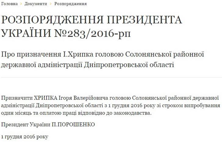 Порошенко призначив однопартійця керувати районом на Дніпропетровщині - фото 1