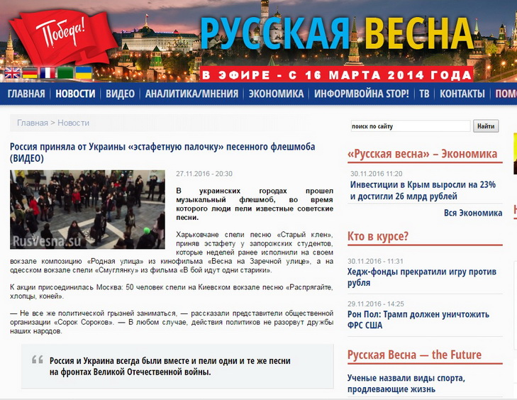 Як у Дніпрі Вілкул рвався у сюжети російських каналів - фото 1
