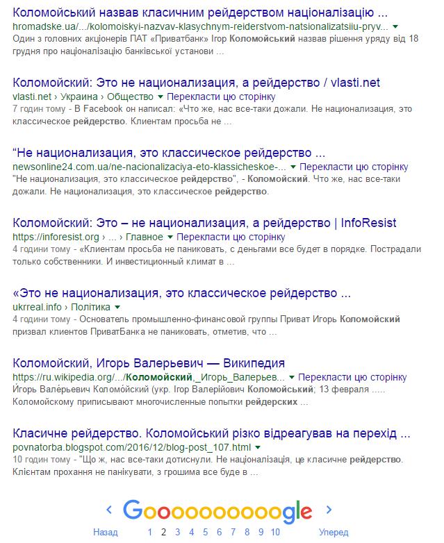 День, коли українські ЗМІ трахнули козу - фото 4