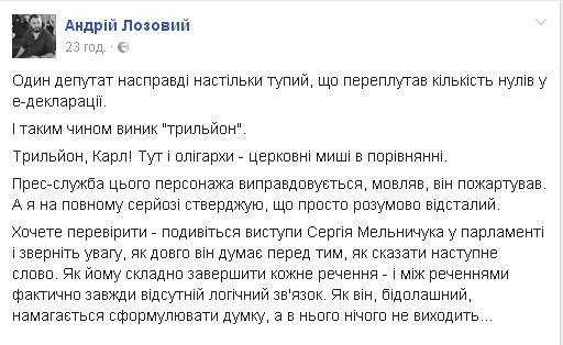 """Вила, мощі і """"Апостол"""": ТОП-7 сюрпризів з декларацій чиновників - фото 5"""