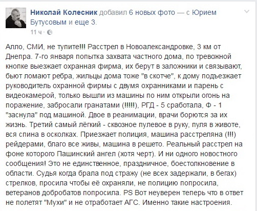 Біля Дніпра розстріляли охоронців та автівку поліції - фото 2