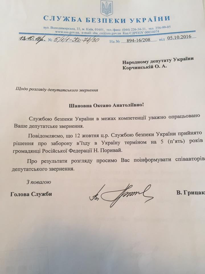 СБУ заборонила Корольовій в'їзд в Україну - фото 1